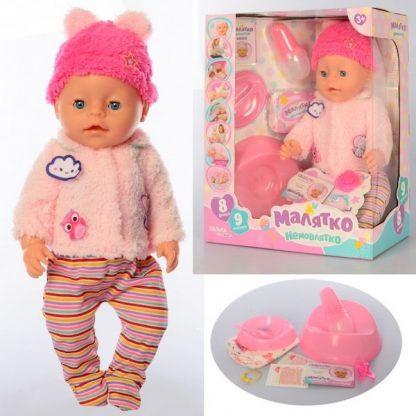 Малятко Немовлятко с аксессуарами 42 см
