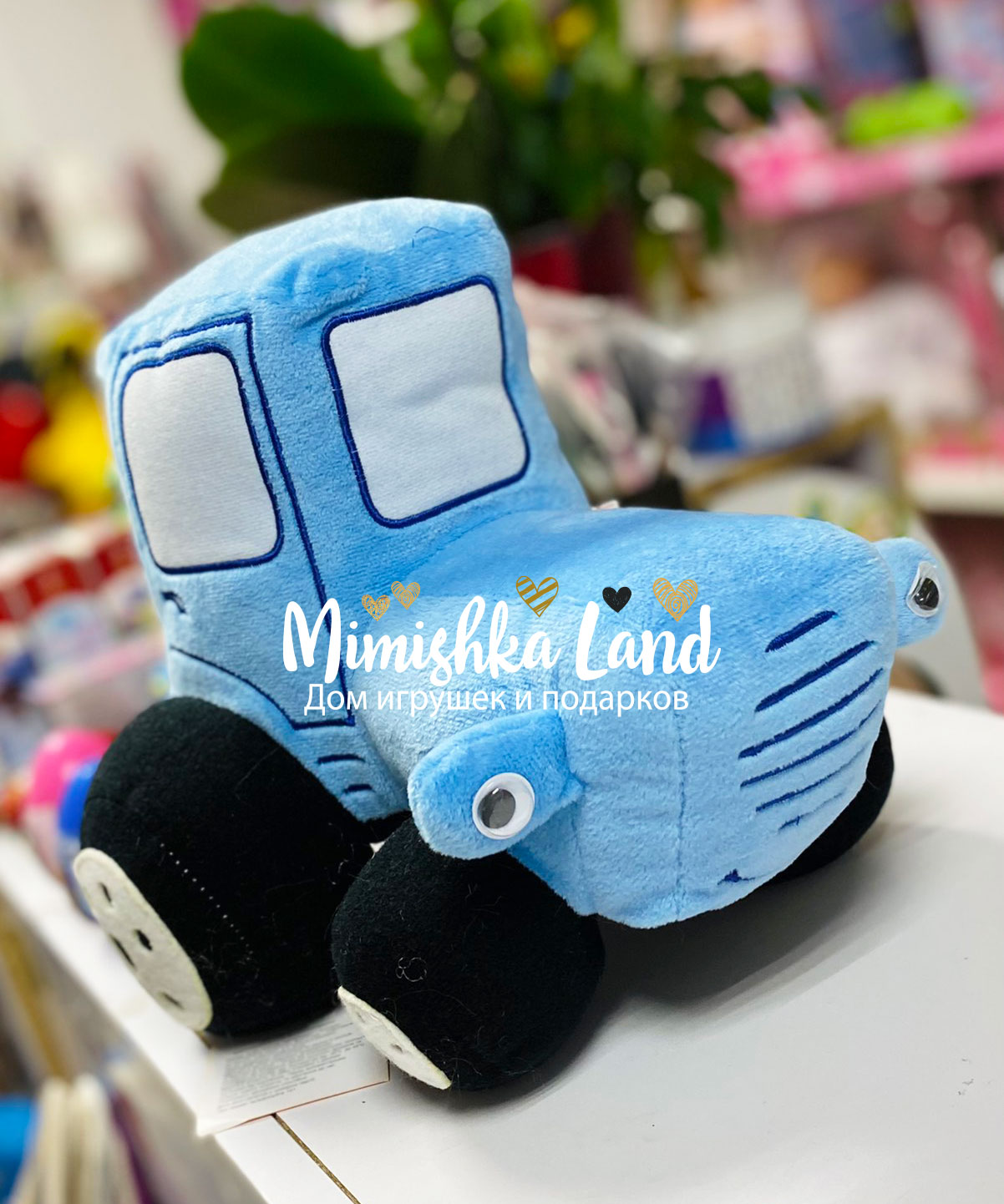 Витрина магазина: Мягкая игрушка Синий трактор (аналог) 25 см